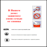 brochure_protect_your_family_russian